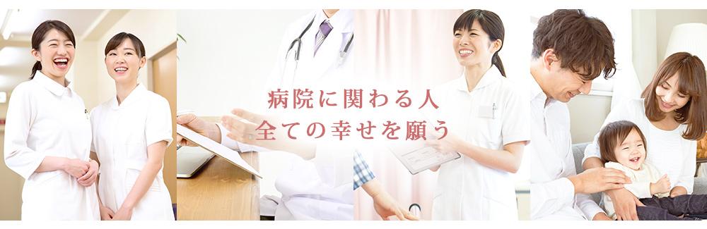 病院に関わる人全ての幸せを願う